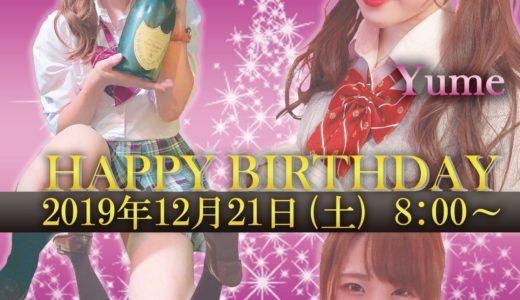 【終了】本日、12月誕生日パーティー!