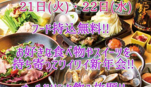 【終了】本日&明日『大新年会』開催!