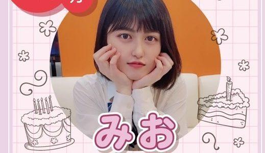 【終了】みおちゃんBirthdayイベント開催!